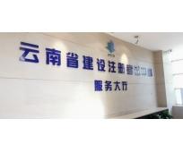 【案例分享】银之鑫智能排队叫号管理系统在云南省建设注册考...