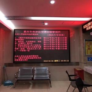 重庆市南岸区道路交通运输管理所排队叫号系统安装完成!