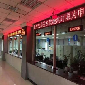 银之鑫排队叫号系统助力重庆沙区地税局