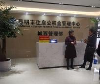 【案例分享】昆明市住房公积金管理中心成功上线银之鑫智能排...