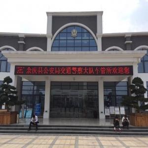 贵州遵义余庆县交通警察大队违法处理室排队叫号系统安装完成!