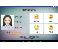 银之鑫政务大厅服务评价系统