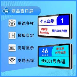 19-32寸液晶窗口显示屏,叫号机窗口屏,排队机综合显示屏