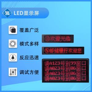 窗口LED显示屏,LED窗口屏,叫号机窗口屏