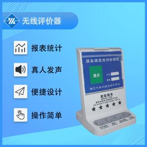 评价器无线/客户满意度/电子/服务/窗口/银行柜台评价系统 送软件