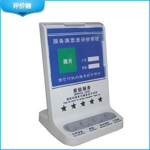 评价器,无线评价器,电子/服务/窗口/银行柜台评价系统