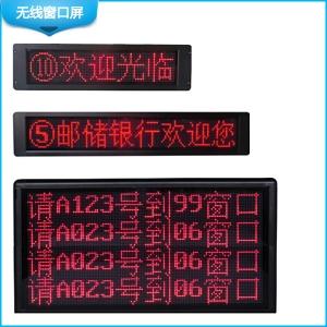 排队叫号机窗口LED显示屏 排队机显示屏 LED窗口屏 叫号机窗口屏