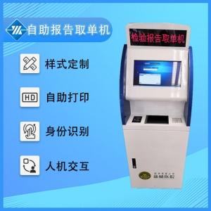 触摸屏自助报告取单机,自助报告打印机,填单机